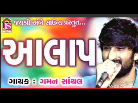 Gaman Santhal Aalap 2017 Suraj Ni Khodiyar