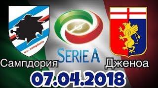Ставки на спорт.Прогноз на матч Сампдория-Дженоа.Серия А.