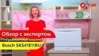 Видеообзор посудомоечной машины Bosch SKS41E11RU с экспертом «М.Видео»(Компактная посудомоечная машина Bosch ActiveWater Smart SKS41E11RU Подробнее ..., 2017-01-03T18:36:39.000Z)