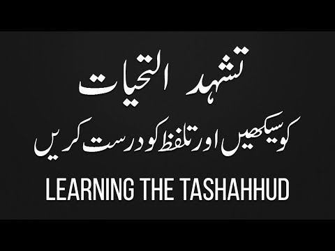 Learning the Tashahhud - Attahiyat