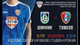 Shinnik Yaroslavl vs Spartak Tambov full match