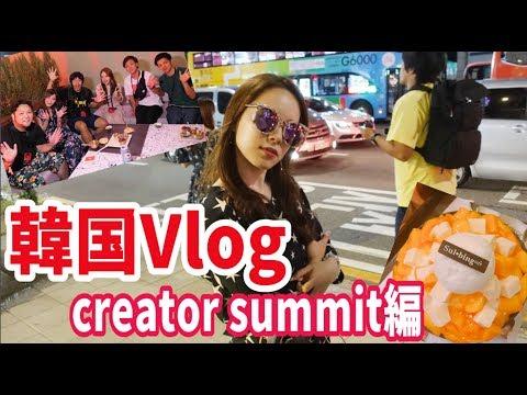 [前編]とりちゃん♡韓国Vlog!!  〜クリエイターサミット編〜