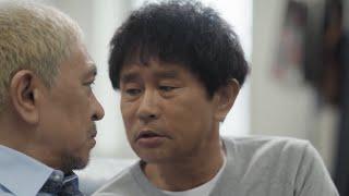 ダウンタウン松本「浜田のほうが好き…」見つめ合ってイチャイチャ!?  10年ぶりCM共演で手つなぎも スマートニュース新TVCM