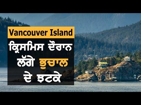 Earthquakes strike on Christmas || Vancouver Island || TV Punjab