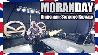 Moran Day - Kingsman: Золотое Кольцо