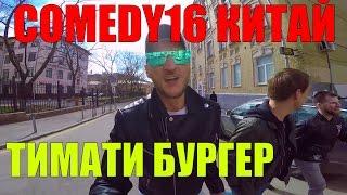 Камеди Клаб Фестиваль в Китае Хайнань Тимати Бургерная Москва Сити Comedy club Festival 16