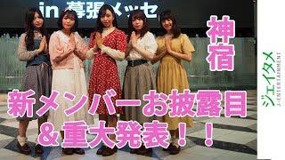 5人組アイドルユニット「神宿」が5月10日、池袋サンシャインシティ噴水...
