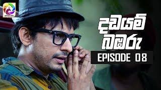"Dadayam babaru Episode 08  || "" දඩයම් බඹරු "" | සතියේ දිනවල රාත්රී 9.30 ට . . . Thumbnail"
