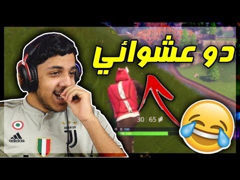 هل نقدر نفوز  قيم دو عشوائي..؟؟!!!😂💔 Fortnite I