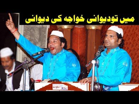 Main To Dewani Khawaja Ki Dewani (NAZIR EJAZ FARIDI QAWWAL)
