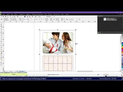 Разработка и верстка карманного календаря   Corel Draw 16   Photoshop CC2014  