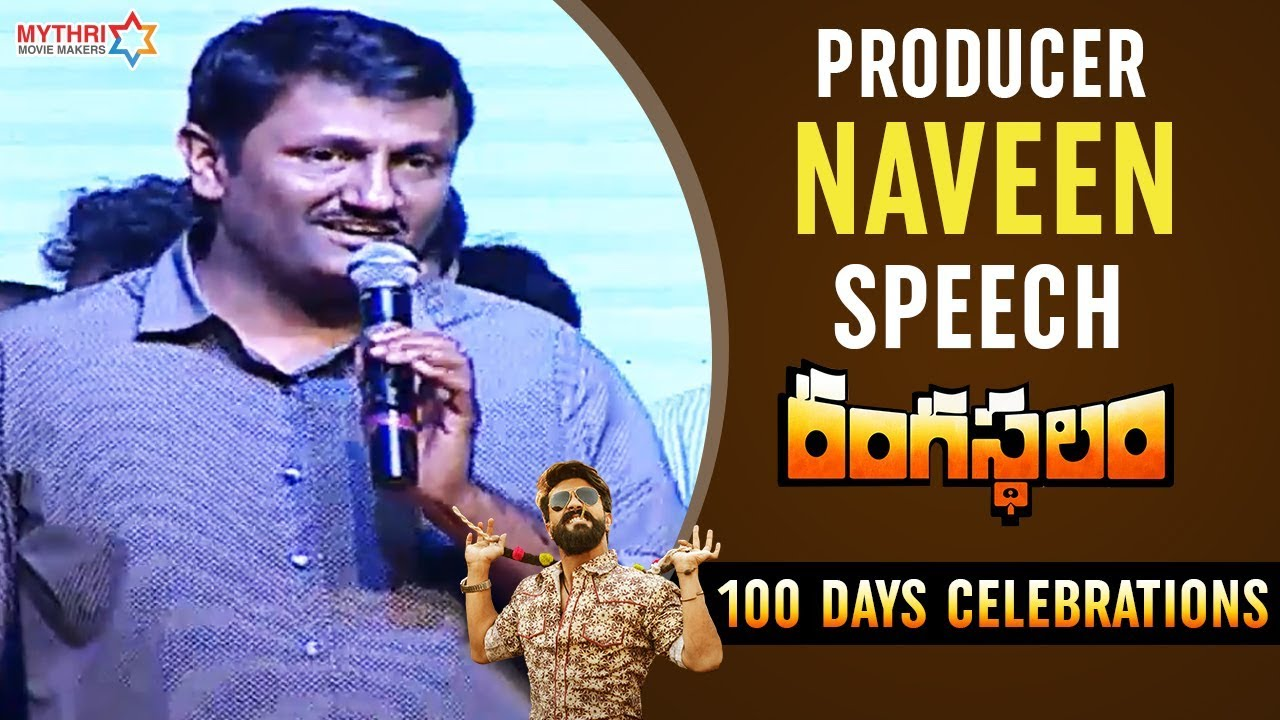 Producer Naveen Yerneni Speech | Rangasthalam 100 Days Celebrations | Mythri Movie Makers