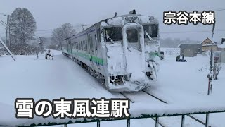 JR北海道・東風連駅を出発するキハ40名寄行
