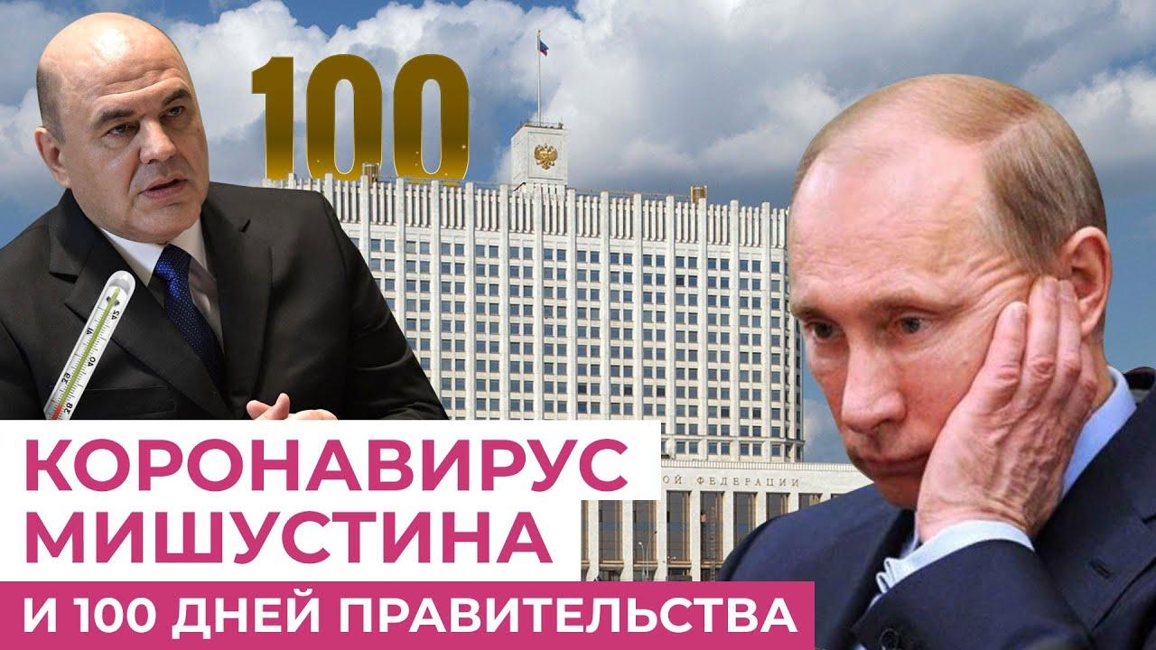 Как из-за прихоти Путина Россия осталась без дееспособного правительства
