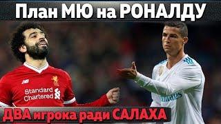 План МЮ на Роналду, Реал отдаст двоих игроков Ливерпулю за Салаха, голкипер Сити хочет забивать голы