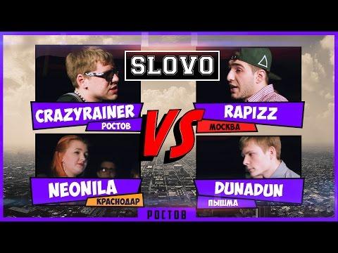 SLOVO | Ростов - Crazyrainer vs. Rapizz, Neonila vs. Дунадан (#БитваГородов)