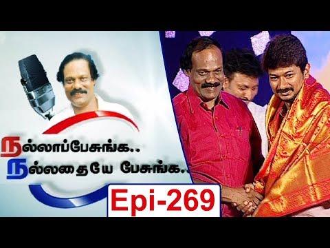 Nalla Pesunga Nalladhaye Pesunga | Tamil Debate Show | 5th Anniversary #1 | Kalaignar TV