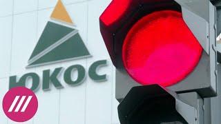 «Следователи заложили мину замедленного действия»: как экс-структура ЮКОСА отсудила $5 млрд у России