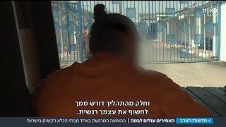 ההצגה המרגשת שחשפה את האסירים הקשוחים בישראל