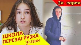 3 СЕЗОН 🔥#ШКОЛА ПЕРЕЗАГРУЗКА 2 серия 😜 Привидение??? Liza NiceLiza Nice