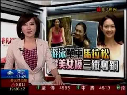 2013-09-30 三鐵模女 陳佩筠 - YouTube