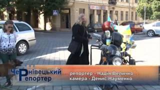 Чернівецький репортер - 21 серпня