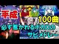 【100曲】1度聞けば惹かれる平成のボカロ サビメドレー