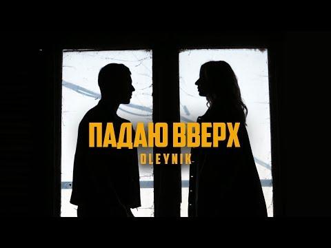 Смотреть клип Oleynik - Падаю Вверх