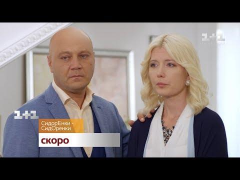 Сімейна прем'єра - дивись серіал СидорЕнки - СидОренки скоро на 1+1