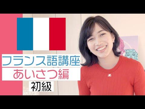 【フランス語講座】挨拶の仕方【初級】