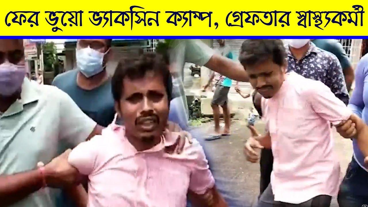 সোনারপুরে ফের ভুয়ো ভ্যাকসিন ক্যাম্প - Police Arrests Health Worker for Fake Vaccine Camp in Sonarpur