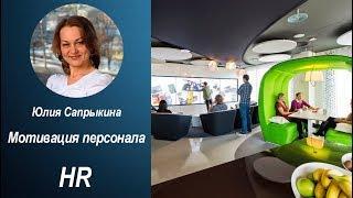 видео Мотивация в российских компаниях