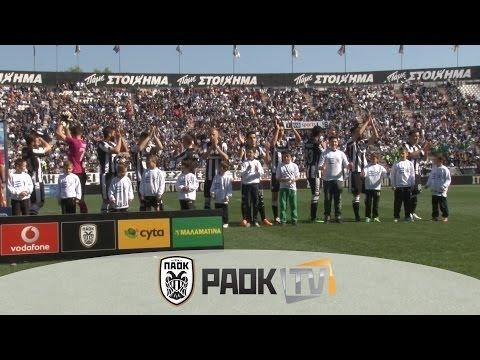 Η παρακάμερα του ΠΑΟΚ Vs ΠΑΣ Γιαννινα 2-1 - PAOK TV