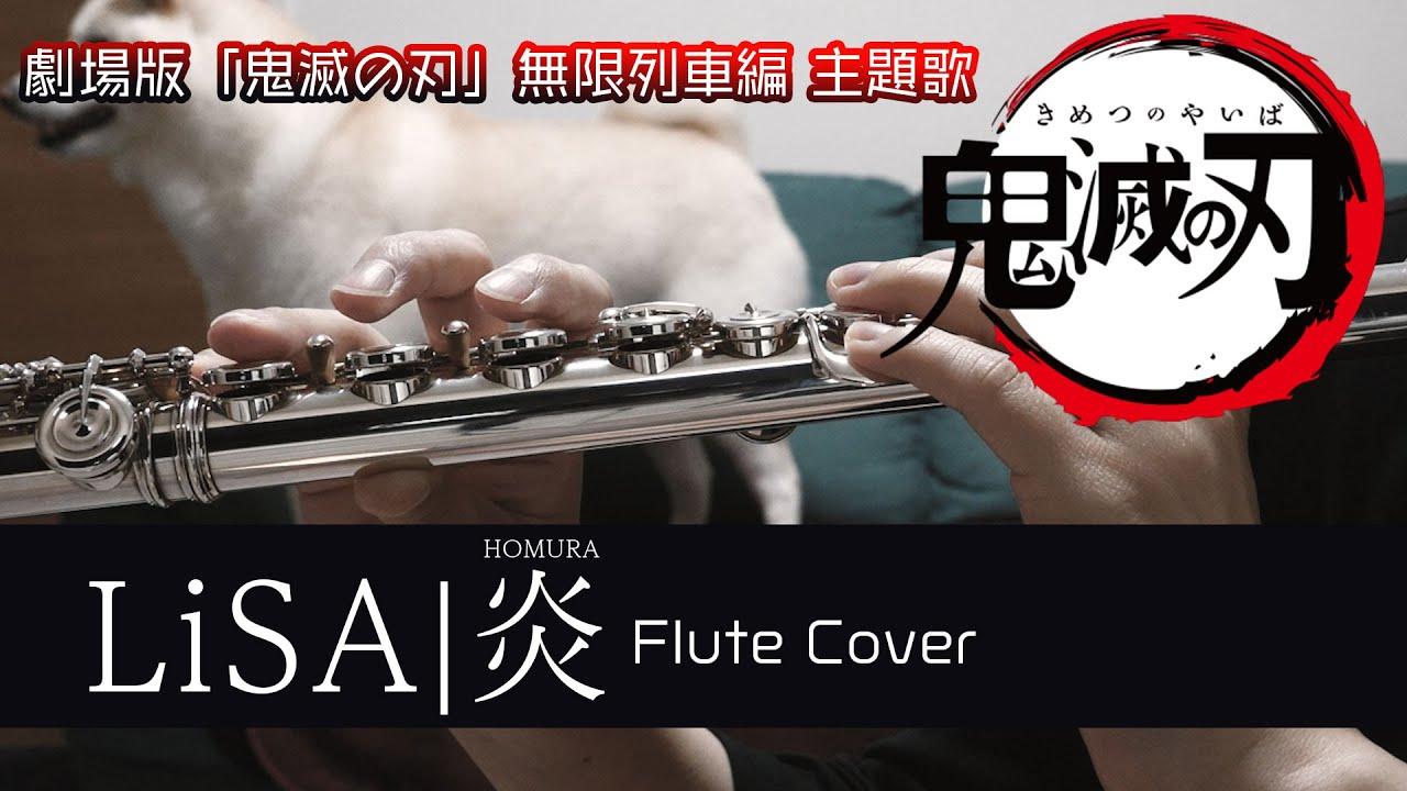 【フルート】LiSA|炎 HOMURA Flute Cover 劇場版「鬼滅の刃」無限列車編主題歌【演奏してみた】FLUTE