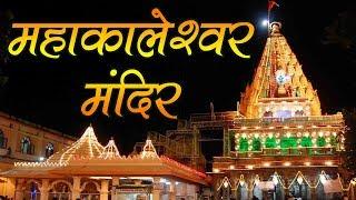 Mahakaleshwar Temple महाकालेश्वर ज्योतिर्लिंग के दर्शन के पहले जान लें ये बातें   Indian Ritual