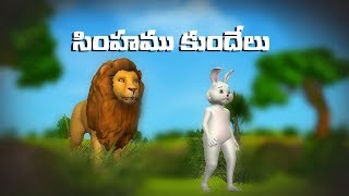 Lion and Rabbit Story in Telugu -  3D Animation Panchatantra, Aesop Tales for children
