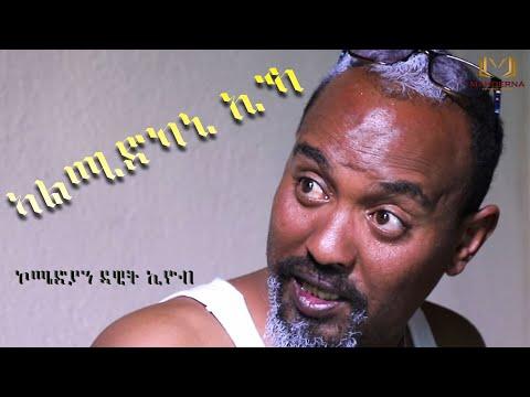 New Eritrean Comedy 2019 By Dawit Eyob Almidkani EKa (ኣልሚድካኒ ኢኻ)