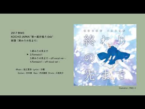 KOCHO JAPAN「終わりの先まで」XFD