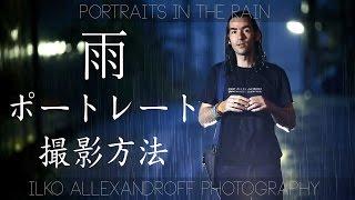 今日は雨でポートレート撮るときのコツを紹介する動画アップします!気...