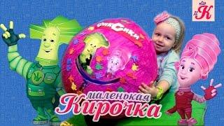 МЕГА КИНДЕР СЮРПРИЗ ФИКСИКИ SUPER BIG kinder Surprise Egg Fixiki Kira channel канал Кира