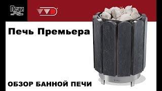 видео Как Правильно Выбрать Дровяную Или Электрическую Печь Для Русской Бани и Сауны