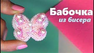 Брошь из бисера БАБОЧКА / мастер-класс Brooch
