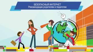 Формирование безопасной интернет-среды. Видеоролик для родителей