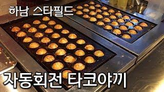 #23 잠자기전에 보기 좋은 하남 스타필드 자동회전 타코야끼 맛집