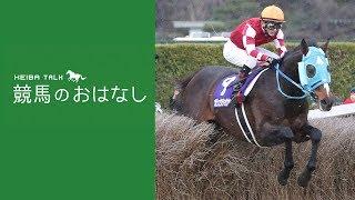 「競馬のおはなし」 2017年4月17日放送 出演者:見栄晴、西内荘(装蹄師)...