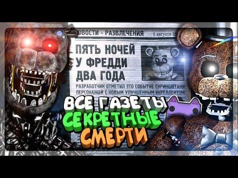 ВСЕ ГАЗЕТНЫЕ ВЫРЕЗКИ И СЕКРЕТНЫЕ СМЕРТИ! ✅ The Joy Of Creation: Story Mode На Русском