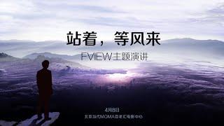 站着等风来 FVIEW 主题演讲 字幕完整版
