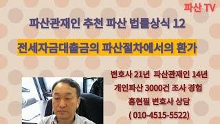 전세자금대출보증금에 대한 파산절차 환가(상담010-45…
