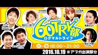 2016.10.19放送 ラジオ日本・60TRY部 【パーソナリティー】 土谷隼人(...