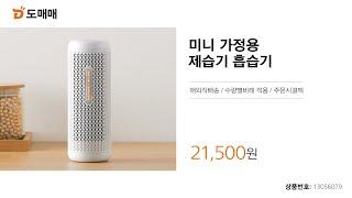 도매매 상품 추천 ] 미니 가정용 제습기 흡습기